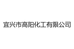 宜興市高陽化工有限公司
