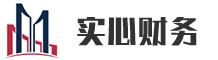 杭州實心財務咨詢有限公司