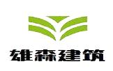 江苏沈刚明建筑科技发展有限公司