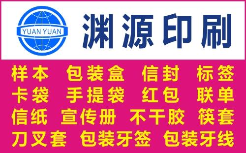 上海渊源包装印刷材料有限公司