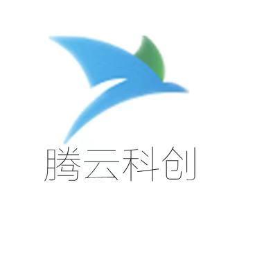 深圳市腾云科创信息咨询有限公司