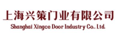 上海興策門業有限公司