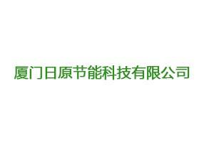 厦门日原节能科技有限公司