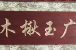 青州市广玉楸木家具专卖店