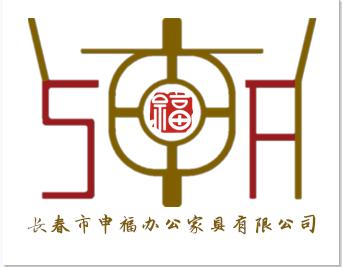 长春市申福办公家具有限公司