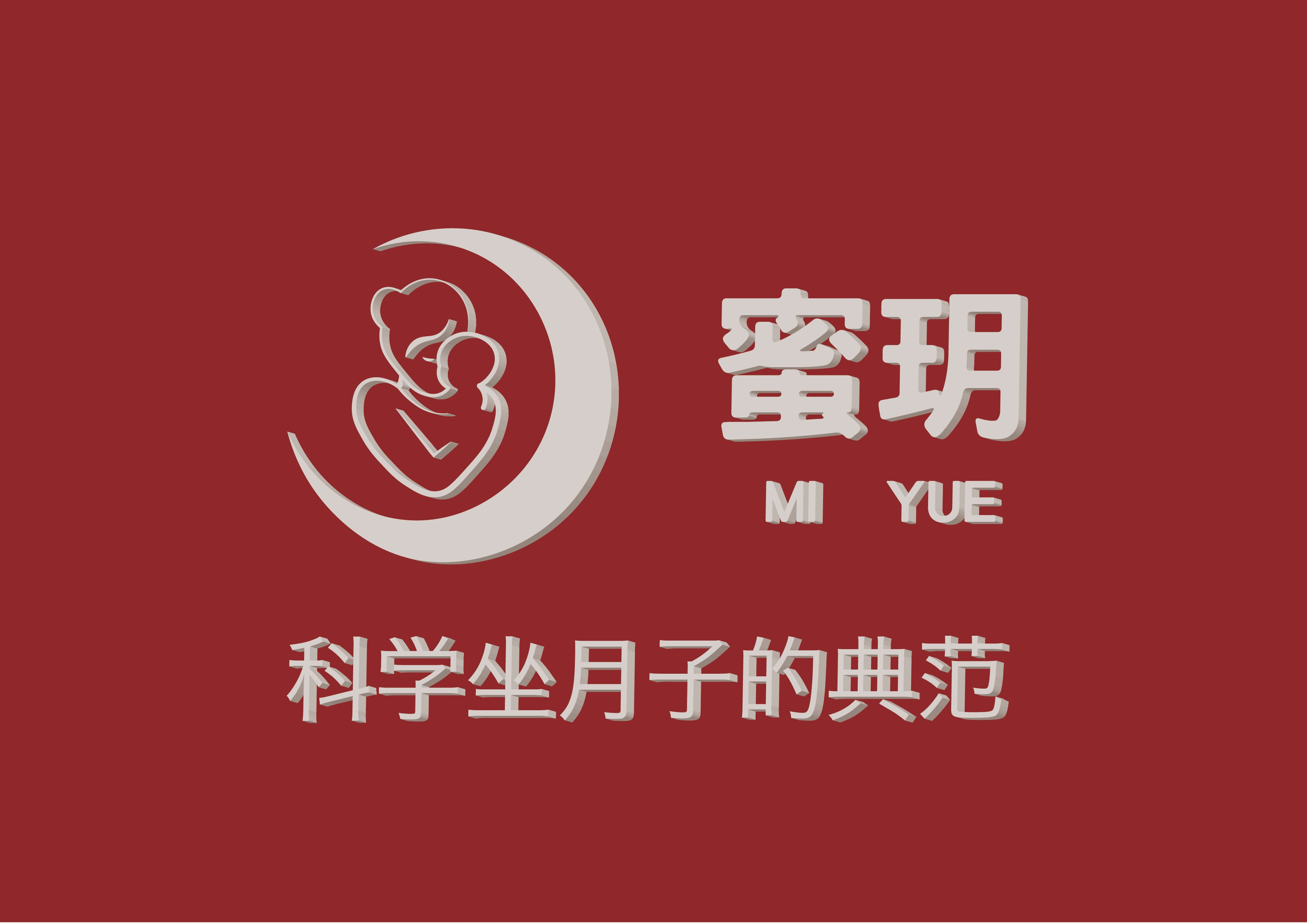 昌吉市蜜玥母婴护理中心