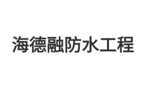 貴州海德融防水工程有限公司