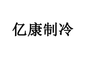 淄博亿康制冷设备有限公司
