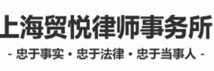 上海贸悦律师事务所