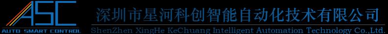 深圳市星河科创智能自动化技术有限公司