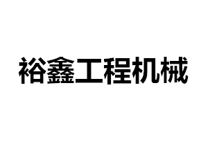 贵州裕鑫工程机械有限公司