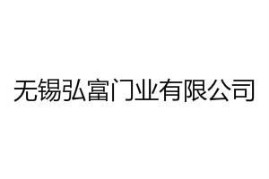 无锡弘富门业有限公司
