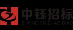 中鈺招標代理有限公司