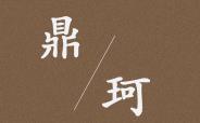 宜兴鼎珂陶瓷有限公司