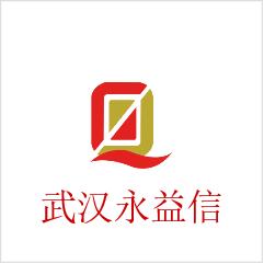 武汉永益信企业管理有限公司