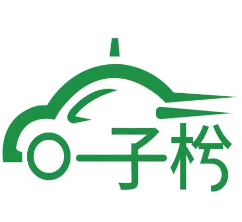 南京子枍汽車租賃服務有限公司