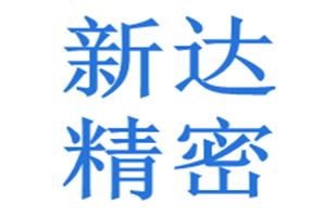 深圳市新達精密科技有限公司