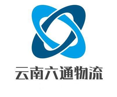 云南六通物流有限公司