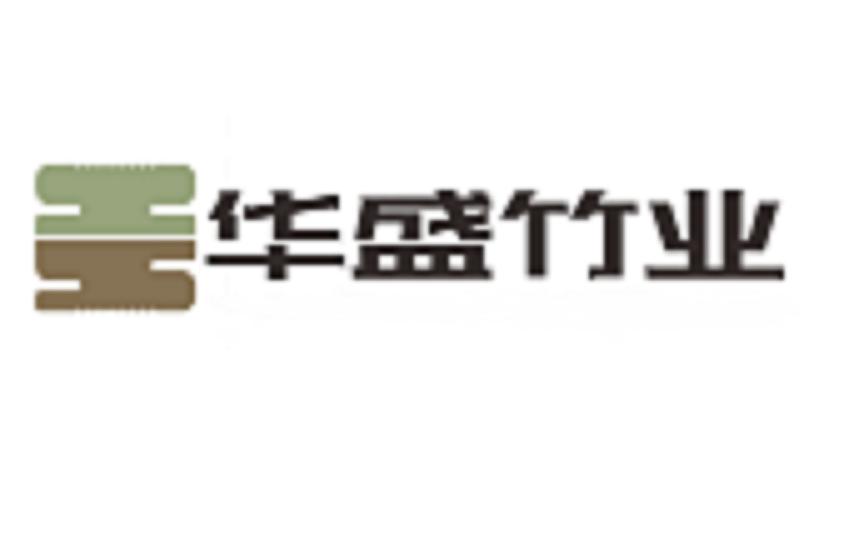 四川华盛竹业有限责任公司
