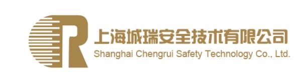 上海城瑞安全技術有限公司
