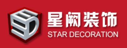 上海星闕裝飾工程有限公司