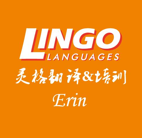 無錫靈格翻譯有限公司