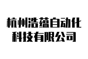 杭州浩蕴自动化科技有限公司