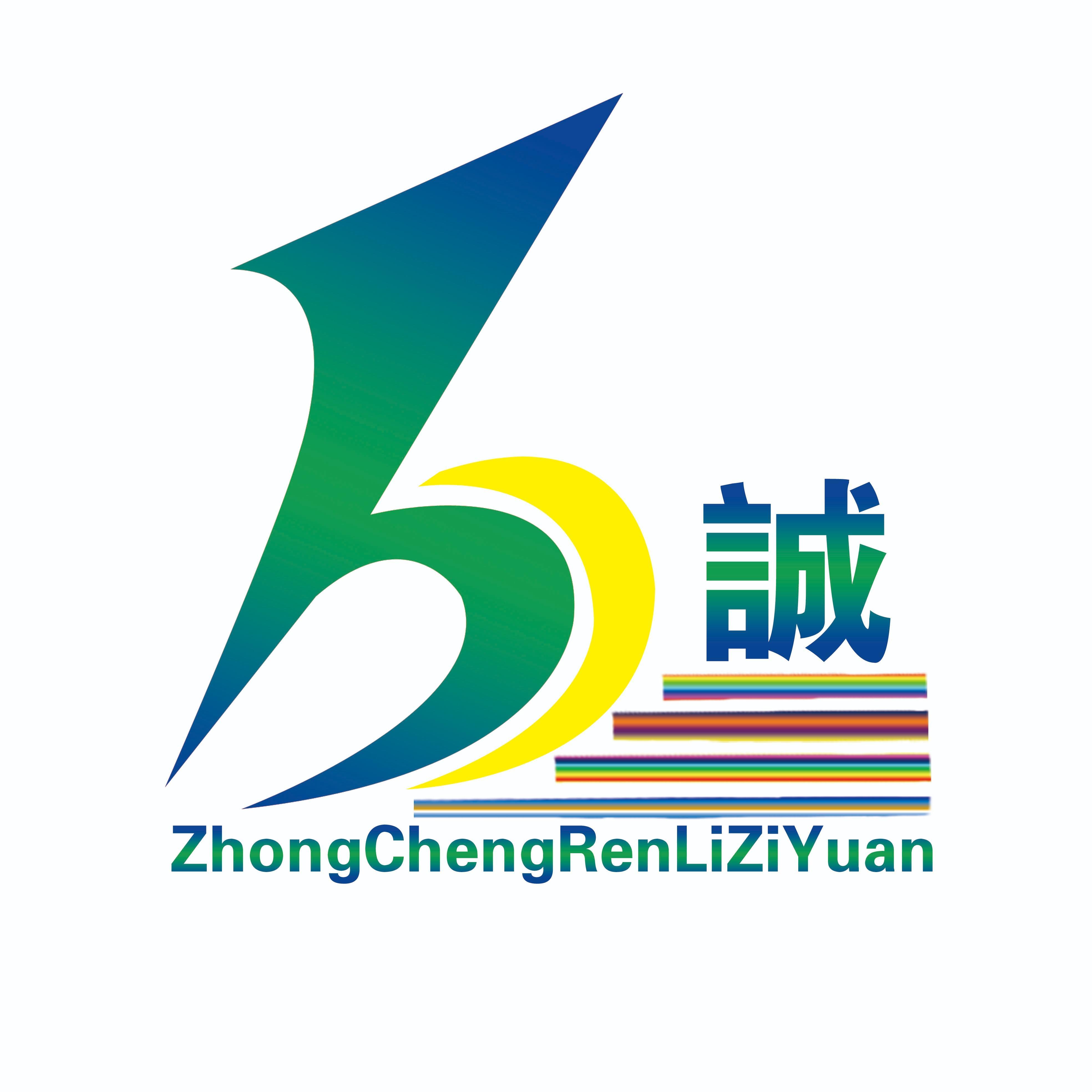 昌吉市众诚人力资源服务有限公司