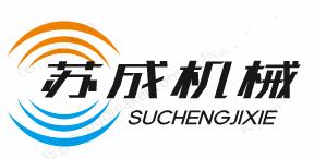 上海蘇成機械科技有限公司
