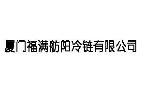 厦门福满舫阳冷链有限公司