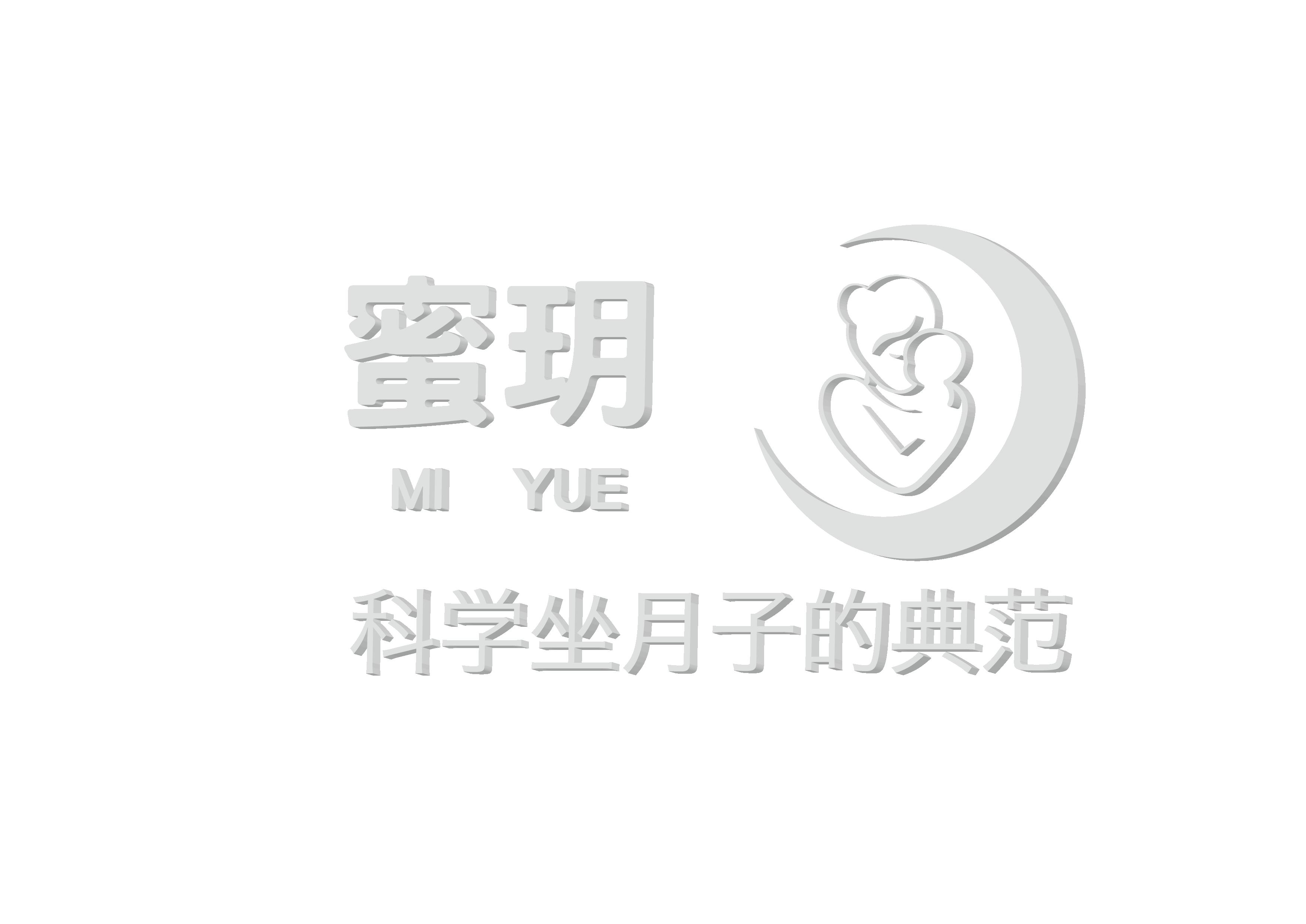 昌吉市蜜玥母嬰護理中心