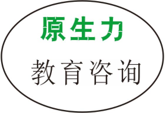 武汉原生力教育咨询有限公司