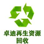 广西卓迪再生资源回收有限公司