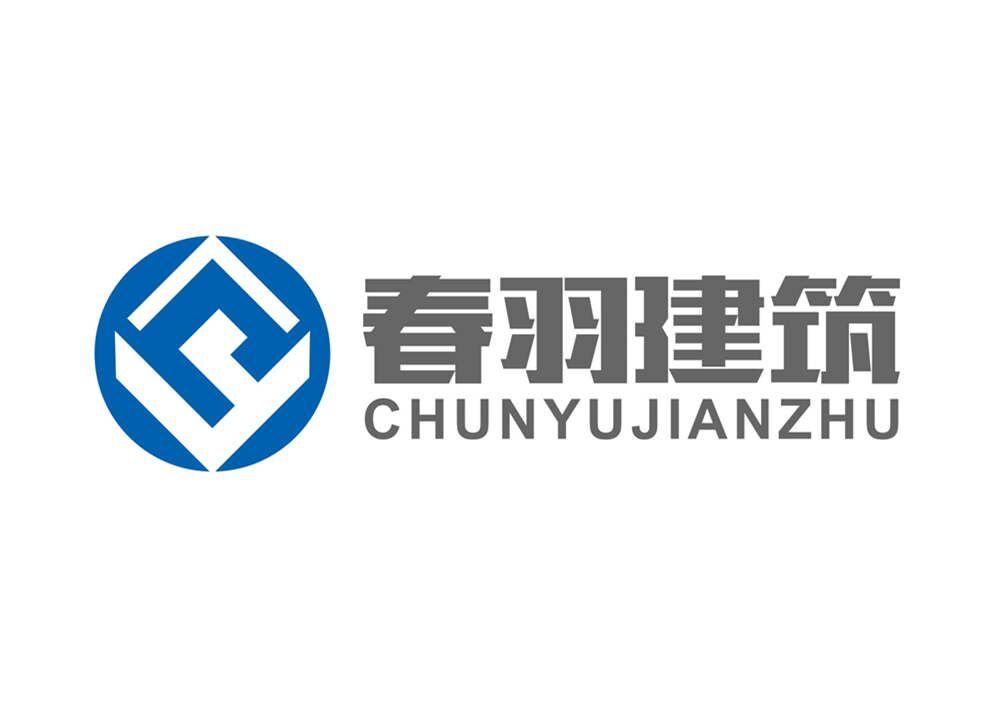 江苏春羽装配式建筑科技有限公司