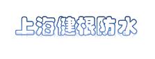 上海健根防水工程有限公司