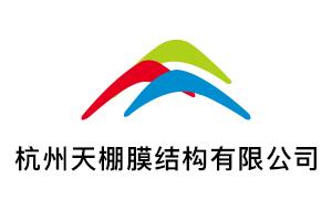 杭州天棚膜结构有限公司