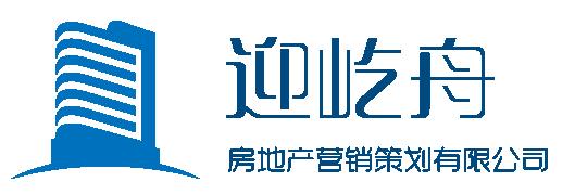 上海迎屹舟房地產營銷策劃有限公司