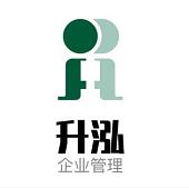 上海升泓企业管理有限公司