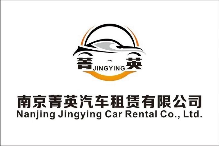 南京菁英汽车租赁有限公司