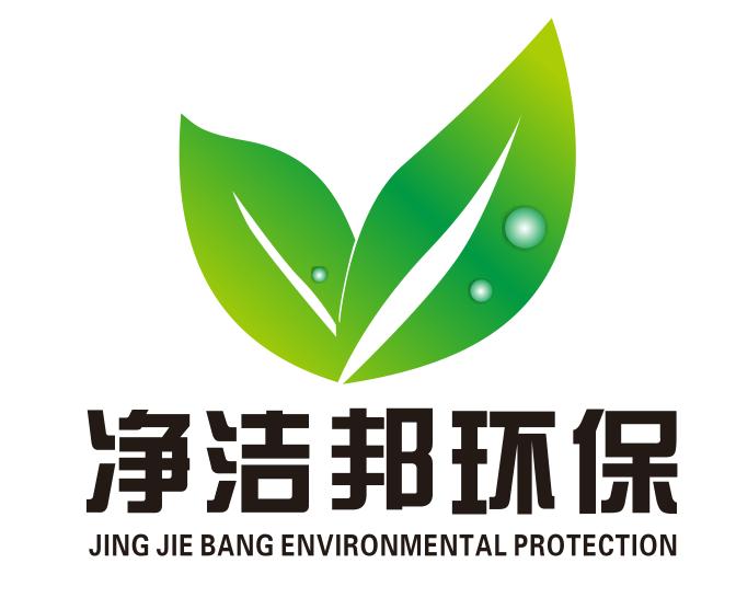 湖北凈潔邦環保工程有限公司