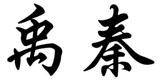 上海禹秦化工有限公司