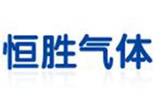潍坊恒胜气体有限公司