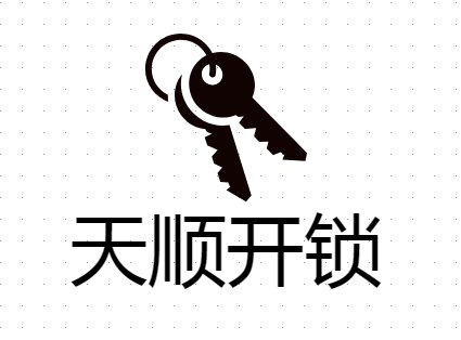 新市区江苏东路天顺配钥匙店