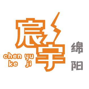 绵阳市宸宇科技有限责任公司