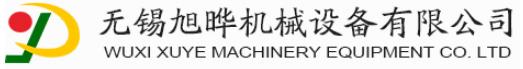 无锡旭晔机械设备有限公司