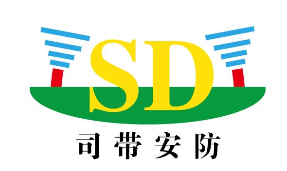 上海司带实业有限公司