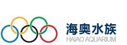 上海海奧水族科技發展有限公司