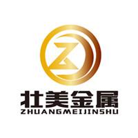 上海壮美金属制品有限公司
