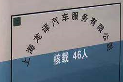 上海龙译汽车服务有限公司