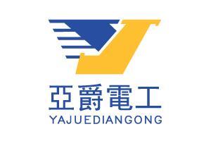 上海亚爵电工成套设备制造有限公司